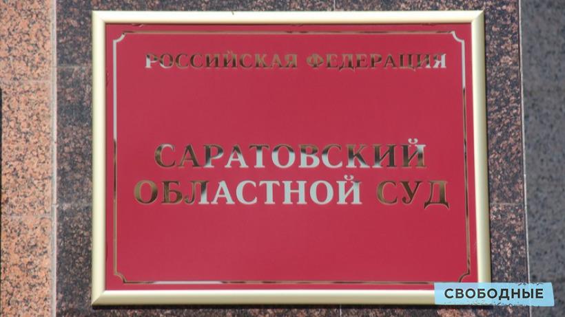 Саратовский облсуд отложил рассмотрение апелляции на оправдательный приговор замминистра Кузнецовой