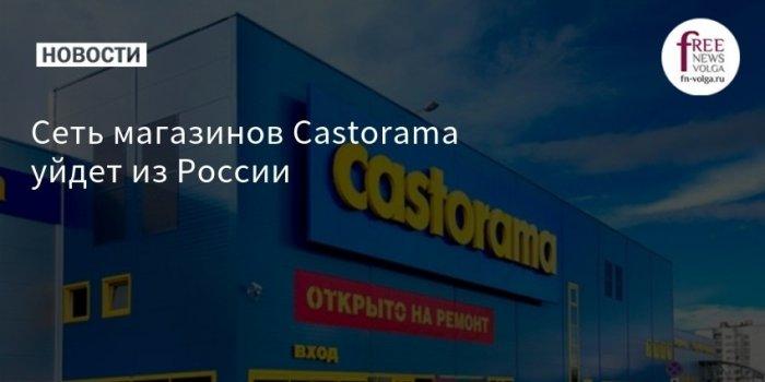 79b6b41810c2 Сеть магазинов Castorama уйдет из России
