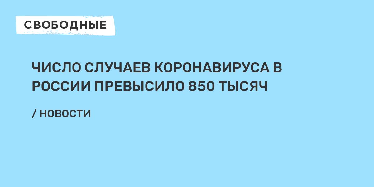Число случаев коронавируса в России превысило 850 тысяч