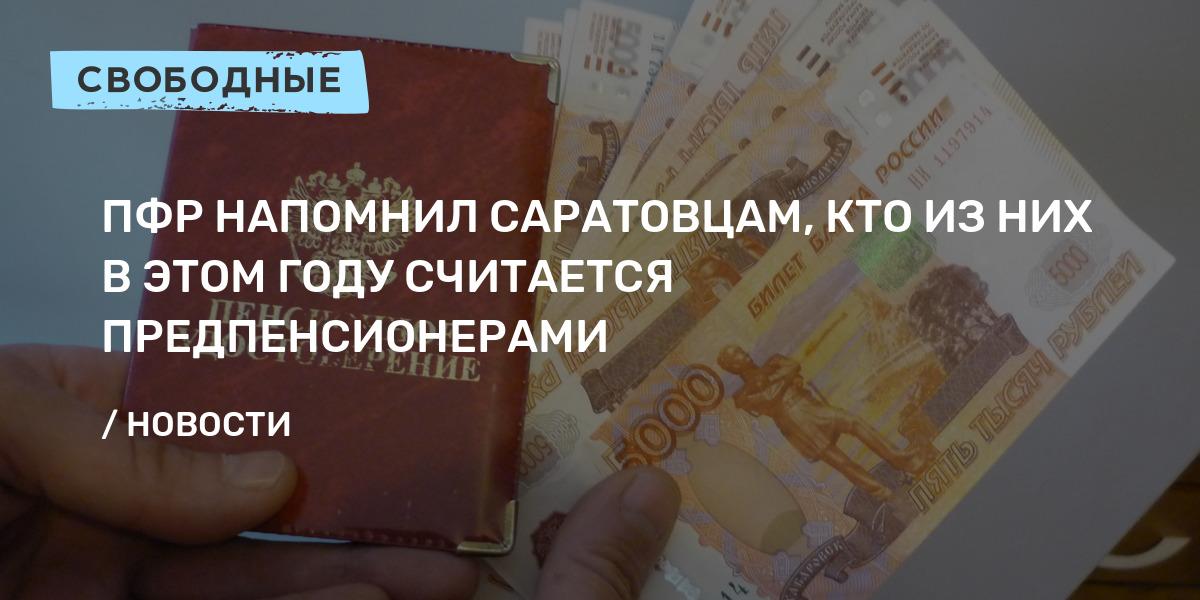 Предпенсионный возраст в 2021 для женщин льготы пенсионный фонд россии официальный сайт калькулятор пенсии