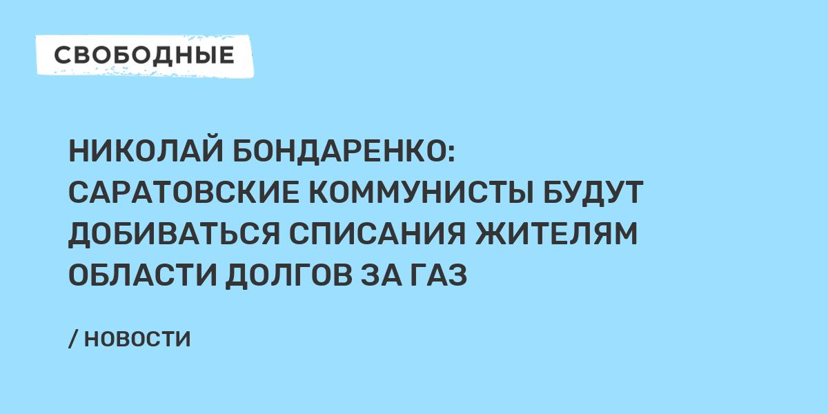 Николай Бондаренко: Саратовские коммунисты будут добиваться списания жителям области долгов за газ