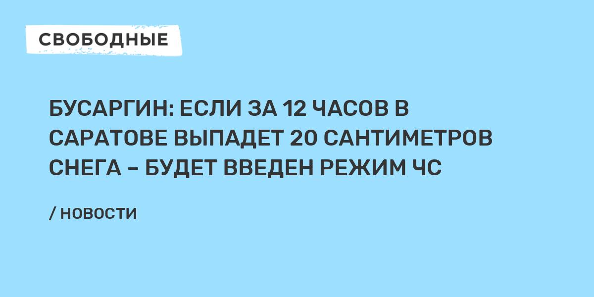 Бусаргин: Если за 12 часов в Саратове выпадет 20 сантиметров снега – будет введен режим ЧС