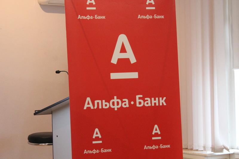 альфа банк картинки баннеры утверждают